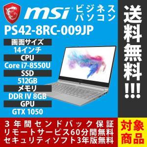 MSI ノートパソコン ビジネスPC PS42-8RC-009JP PS42 Modern 14インチ 本体 新品 Office追加可能 Windows 10 Home Core i7-8550U SSD 512GB GTX 1050|compro