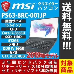MSI ノートパソコン クリエイターPC 15.6インチ PS63-8RC-001JP 本体 新品 Office追加可能 i7-8565U メモリ 16GB SSD 512GB GTX 1050 PS63 Modern|compro