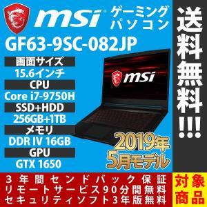 MSI ノートパソコン ゲーミングPC GF63-9SC-082JP 15.6インチ 本体 新品 i7-9750H メモリ 16GB SSD 256GB HDD 1TB GTX 1650 Max-Q|compro