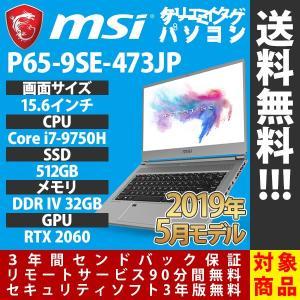 MSI ノートパソコン クリエイターPC P65-9SE-473JP 15.6インチ 本体 新品 Office追加可能 i7-9750H メモリ 32GB SSD 512GB RTX 2060 4K|compro