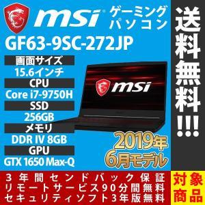MSI ノートパソコン ゲーミングPC GF63-9SC-272JP 15.6インチ 本体 新品 Office追加可能 i7-9750H メモリ 8GB SSD 256GB GTX 1650Q 日本語キーボード|compro