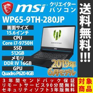 MSI ノートパソコン ワークステーションモデル WP65-9TH-280JP 15.6インチ 新品 Office追加可能 i7 9750H メモリ 16GB SSD 512GB Quadro P620|compro