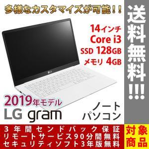 LG gram 14Z990-GR35J ノートパソコン 14インチ ホワイト Core i3-8145U SSD 128GB メモリ 4GB Win10Home64bit カスタマイズ可 Office追加可能|compro