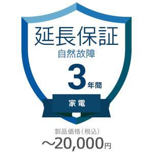 価格.com 家電延長保証 (家電 自然故障) 3年間 〜20,000円 KKC-00003A compro