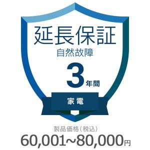 価格.com 家電延長保証 (家電 自然故障) 3年間 60,001〜80,000円 KKC-00003A compro