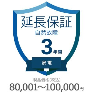 価格.com 家電延長保証 (家電 自然故障) 3年間 80,001〜100,000円 KKC-00003A compro