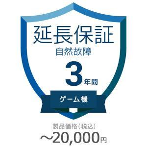 価格.com 家電延長保証 (ゲーム機 自然故障) 3年間 〜20,000円 KKC-00003B compro