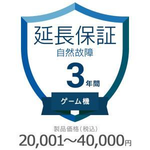 価格.com 家電延長保証 (ゲーム機 自然故障) 3年間 20,001〜40,000円 KKC-00003B compro
