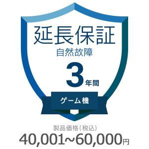 価格.com 家電延長保証 (ゲーム機 自然故障) 3年間 40,001〜60,000円 KKC-00003B compro