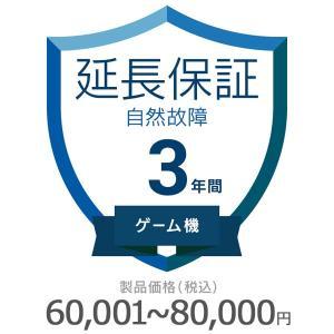 価格.com 家電延長保証 (ゲーム機 自然故障) 3年間 60,001〜80,000円 KKC-00003B compro
