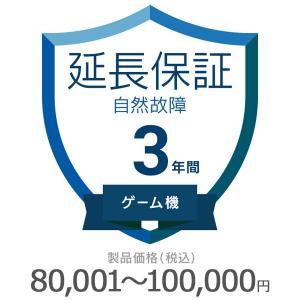 価格.com 家電延長保証 (ゲーム機 自然故障) 3年間 80,001〜100,000円 KKC-00003B compro