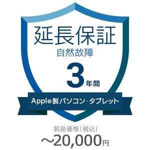 価格.com 家電延長保証 (Apple製パソコン・タブレット 自然故障) 3年間 〜20,000円 KKC-00003C compro
