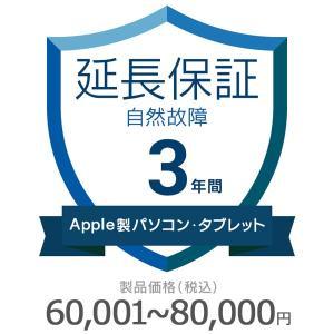 価格.com 家電延長保証 (Apple製パソコン・タブレット 自然故障) 3年間 60,001〜80,000円 KKC-00003C compro