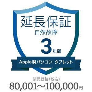価格.com 家電延長保証 (Apple製パソコン・タブレット 自然故障) 3年間 80,001〜100,000円 KKC-00003C compro