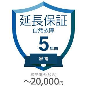 価格.com 家電延長保証 (家電 自然故障) 5年間 〜20,000円 KKC-00005A compro