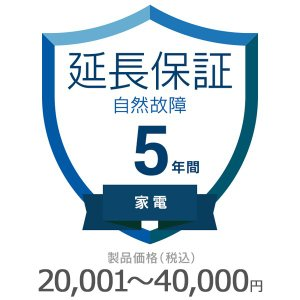 価格.com 家電延長保証 (家電 自然故障) 5年間 20,001〜40,000円 KKC-00005A compro