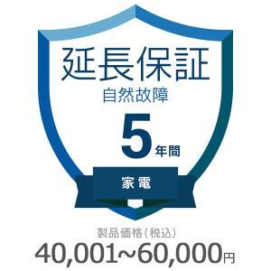 価格.com 家電延長保証 (家電 自然故障) 5年間 40,001〜60,000円 KKC-00005A compro