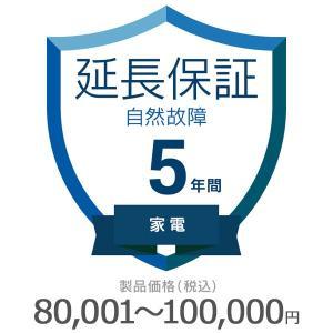 価格.com 家電延長保証 (家電 自然故障) 5年間 80,001〜100,000円 KKC-00005A compro