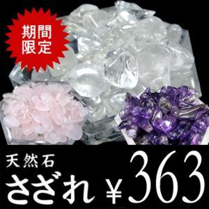 選べる3種の水晶 さざれ 200g天然石ビーズ 浄化用さざれ 水晶 / アメジスト / ローズクオーツ ブレスの浄化にピッタリ