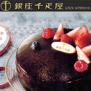 銀座千疋屋 2019年予約 クリスマスケーキ ベリーのチョコレートケーキ pgs-193