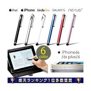 タッチペン iPhone6s / 6 Plus iPhone7s ipad mini Acase スタイラスペン 静電容量式 細め アイフォン6s comwap