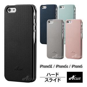 iPhone SE iPhone5s iPhone5 ケース 耐衝撃 ハード カバー 金属繊維強化 PC ケース 側面 全面保護 衝撃に強い 対衝撃 ケース アイフォン SE 5s 5 Acase Citta comwap
