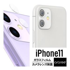 iPhone11 カメラフィルム カメラ 保護 ガラス フィルム 透過率 99% 防指紋 指紋防止 ...