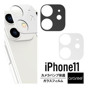 iPhone 11 カメラ バンプ 保護 ガラス フィルム 映り込み防止 ラウンドエッジ 加工 iP...