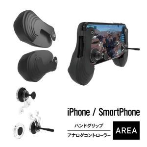 【移動操作を劇的に改善】  移動や照準合わせなどの操作は、スマートフォンのタッチパネルでは確かな操作...