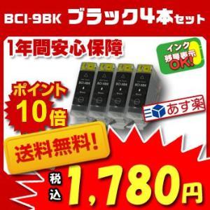 BCI-9BK ブラック 4本セット Canon キャノン 汎用・互換 インクカートリッジ 残量表示可能 ICチップ付【2年保証】