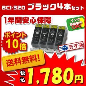 BCI-320BK ブラック 4本セット Canon キャノン 汎用・互換 インクカートリッジ 残量表示可能 ICチップ付【2年保証】