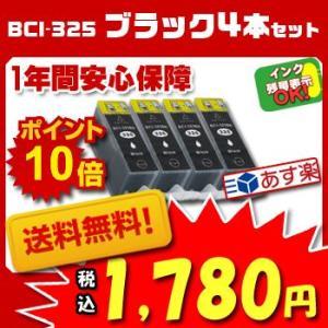 BCI-325BK ブラック 4本セット Canon キャノン 汎用・互換 インクカートリッジ 残量表示可能 ICチップ付【2年保証】