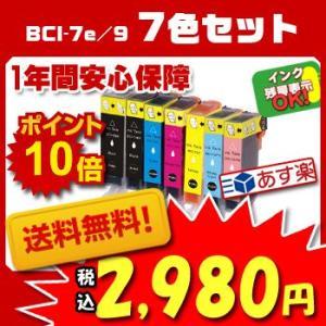 BCI-7e 6色(BK/C/M/Y/PM/PC) + BCI-9BK  7色 マルチパック Canon キャノン 汎用・互換 インクカートリッジ 残量表示可能 ICチップ付【2年保証】