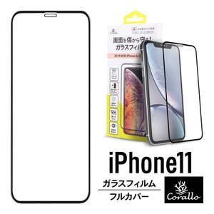 iPhone 11 ガラスフィルム 全面 保護 日本製 ガラス 指紋 気泡 防止 全画面 3D フル...