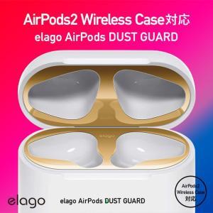 AirPods2 ダストガード 金属粉 ほこり 埃 侵入 防止 防塵 アクセサリー エアーポッズ 2 第2世代 Wireless Charging Case MRXJ2J/A MR8U2J/A elago DUST GUARD|comwap|02