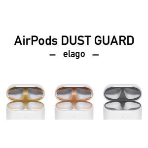 AirPods2 ダストガード 金属粉 ほこり 埃 侵入 防止 防塵 アクセサリー エアーポッズ 2 第2世代 Wireless Charging Case MRXJ2J/A MR8U2J/A elago DUST GUARD|comwap|03