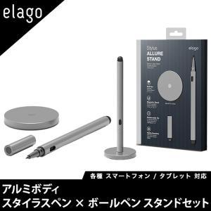 elago STYLUS ALLURE STAND タッチペン × ボールペン ピュア アルミボディ スタイラスペン 静電容量式 スマートフォン ・ タブレット 用 ウッドスタンド 付 comwap
