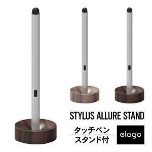 各種 スマートフォン / タブレット 対応の、elago 製 アルミボディ スタイラスペン × ボー...