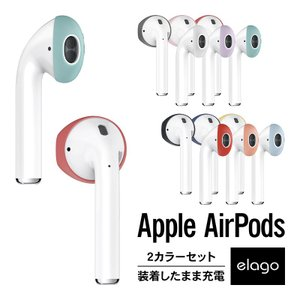 AirPods イヤーピース つけたまま 充電可能 収納可能 落下防止 アクセサリー エアーポッズ ...