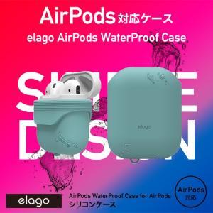 AirPods ケース 防水 防塵 シリコン カバー 防滴 ほこり防止 アクセサリー エアーポッズ 2 第2世代 MRXJ2J/A MV7N2J/A 第1世代 MMEF2J/A elago WATERPROOF CASE|comwap|02