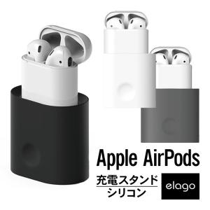AirPods / AirPods 2 シリコン 充電 スタンド 充電ドック アクセサリー エアーポ...