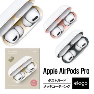 AirPods Pro ダストガード 金属粉 侵入防止 防塵 アクセサリー 2セット インナー スキ...