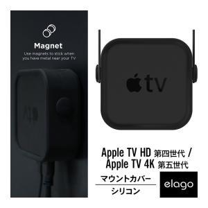 Apple TV 4K / 第4世代 マウント カバー シリコン ホルダー 壁掛け 固定 シンプル ...