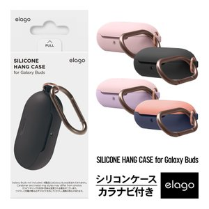 Galaxy Buds ケース カラビナ リング 付 耐衝撃 シンプル シリコン カバー 衝撃 吸収 紛失防止 アクセサリー ギャラクシーバッズ elago SILICONE HANG CASE|comwap