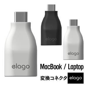 各種 USB-C 対応の、elago 製 変換コネクタ   ◆ USB Type-C 対応の変換コネ...