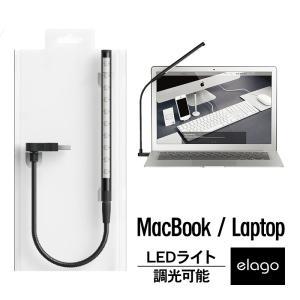 elago エラゴ USB LED LIGHT USB LED 角度調整機能 搭載 for MacBook Pro 2016 / 13インチ / 15インチ / MacBook Air 11 / MacBook Air 13 / MacBook 12|comwap