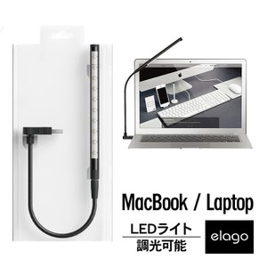 USB LED ライト 各種 MacBook ノートPC 対応 USB LED ライト 角度調整 機...