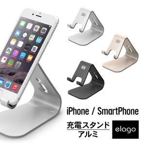 スマホスタンド アルミ iPhone 充電 スタンド 高級 ピュアアルミ 卓上 アルミスタンド 各種...
