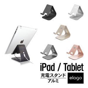 タブレット スタンド アルミ iPad 充電 スタンド 高級 ピュアアルミ 使用 卓上 アルミスタン...