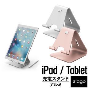 elago P4 STAND 99% Pure Aluminium 使用 各種 タブレットPC 対応 ピュアアルミ スタンド iPad Pro 9.7 / 12.9 / iPad Air2 / Air / iPad mini4 / mini3 / mini comwap